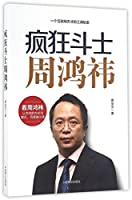 Zhou Hongyi: The Crazy Warrior (Chinese Edition)