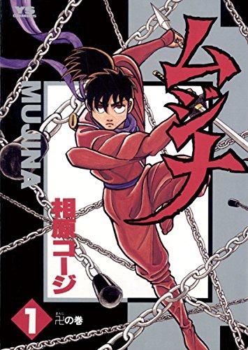 ムジナ(1) (ヤングサンデーコミックス)