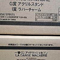 アイドリッシュセブン LA DANSE MACABRE アイナナ 一番くじ ダンスマカブル ダンマカ 1ロット80コ