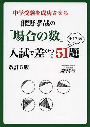 中学受験を成功させる 熊野孝哉の「場合の数」入試で差がつく51題+17題 改訂5版 (YELL books)