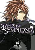 テイルズ・オブ・シンフォニア 5 (BLADEコミックス)