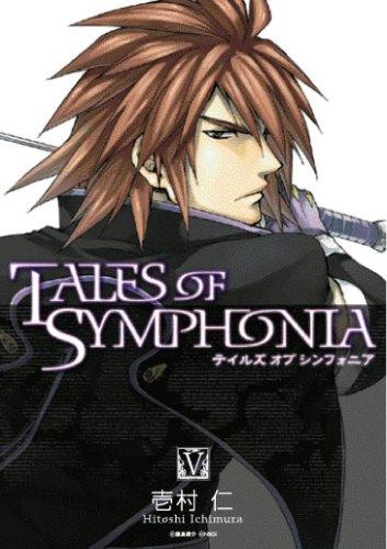 テイルズ・オブ・シンフォニア 5 (BLADEコミックス)の詳細を見る