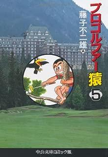 (5) Pro Golfer monkey (Chuko Paperback - 2-5 fu (C comic version)) (1994) ISBN: 4122021715 [Japanese Import]