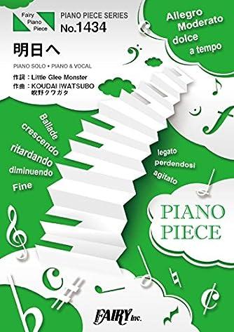 ピアノピースPP1434 明日へ / Little Glee Monster (ピアノソロ・ピアノ&ヴォーカル) (PIANO PIECE SERIES)