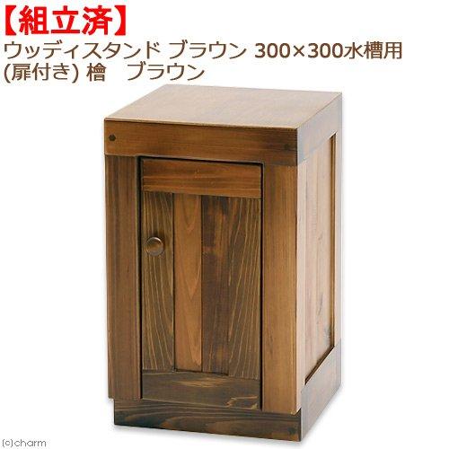 (組立済)水槽台 ウッディスタンド 300×300水槽用(扉付き)ブラウン 水槽用キャビネット