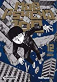 Mob Psycho 100 - Tome 12 (12)