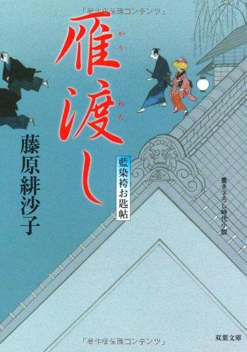 雁渡し―藍染袴お匙帖 (双葉文庫)の詳細を見る