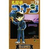名探偵コナン(78) (少年サンデーコミックス)