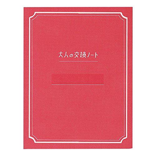 いろは出版 大人の交換ノート 赤 GKN-01
