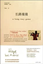 A Long Way Gone:Memoirs of a Boy Soldier (Chinese Edition)