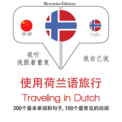 Traveling in Dutch cover art