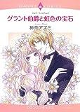 グラント伯爵と虹色の宝石 (エメラルドコミックス ロマンスコミックス)