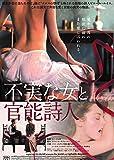 不実な女と官能詩人[DVD]
