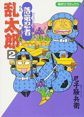 落第忍者乱太郎 2 (あさひコミックス)の詳細を見る