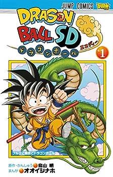 Dragon Ball SD 1 - Book #1 of the Dragon Ball SD