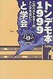トンデモ本1999―このベストセラーがとんでもない (カッパ・ブックス)