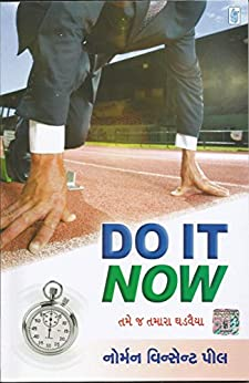 Do It Now  (Gujarati) by [Norman Vincent Peale]