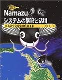 改訂 Namazuシステムの構築と活用