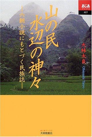 山の民水辺の神々―六朝小説にもとづく民族誌 (あじあブックス (027))