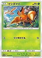 ポケモンカードゲーム SM10b 002/054 イシズマイ 草 (C コモン) 強化拡張パック スカイレジェンド
