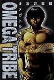 OMEGA TRIBE(2) (ビッグコミックス)