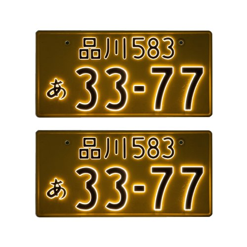 【2枚セット】井上工業 字光式ナンバープレート照明器具 2526-12V-G ガンメタ LEDパーフェクトecoII 軽自動...