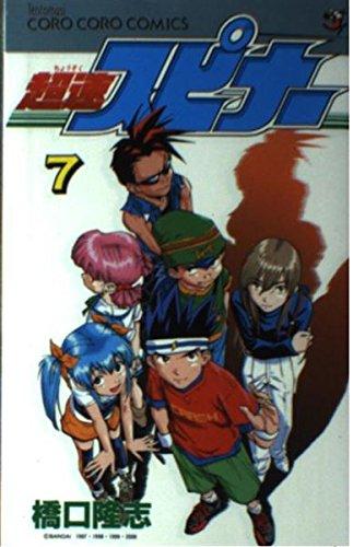 超速スピナー 第7巻 (てんとう虫コミックス)の詳細を見る
