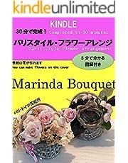 30分で完成!パリスタイル・フラワーアレンジ: 5分で分かる図解入り Marinda Bouquet (フラワーアレンジメント)