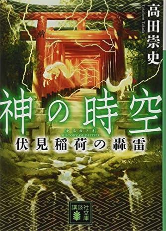 神の時空 伏見稲荷の轟雷 (講談社文庫)