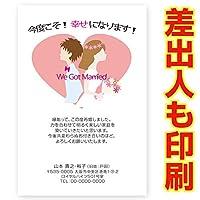 【差出人印刷込み 官製はがき 30枚】再婚報告 はがき SAI-09 再婚 ハガキ 印刷 お知らせ