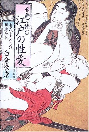 春画で読む江戸の性愛―老人・子どもの視線から