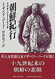 朝鮮紀行〜英国婦人の見た李朝末期 (講談社学術文庫)