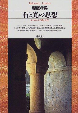石と光の思想―ヨーロッパで考えたこと (平凡社ライブラリー (269))
