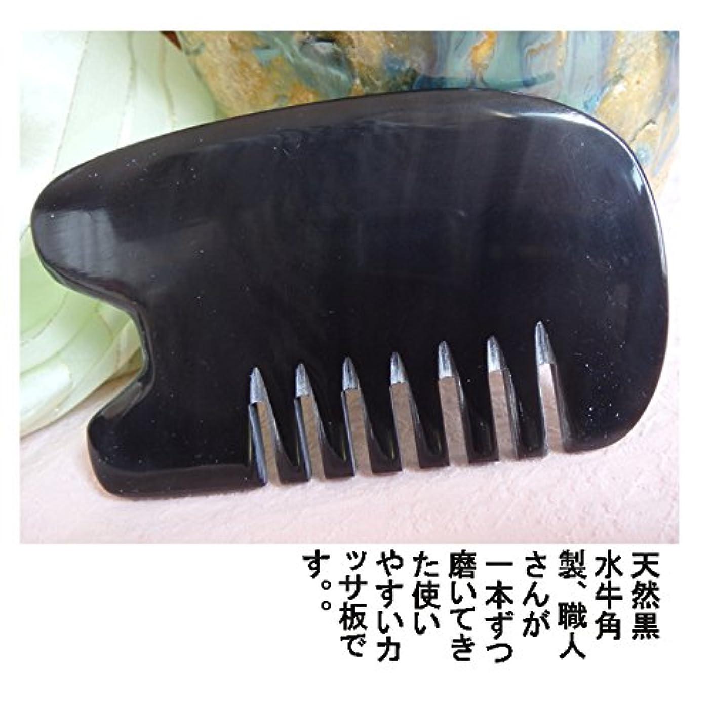 一番号プランテーションかっさ板、美容、刮莎板、グアシャ板,水牛角製