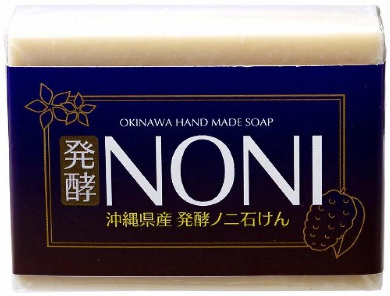 常習的傾向があるバラバラにする沖縄 手作り ナチュラル洗顔 NONI石鹸 100g×4個 GreenEarth 発酵ノニを使用した保湿力の高いナチュラルソープ