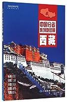 西藏/中国分省系列地图册