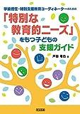 学級担任・特別支援教育コーディネーターのための「特別な教育的ニーズ」をもつ子どもの支援ガイド