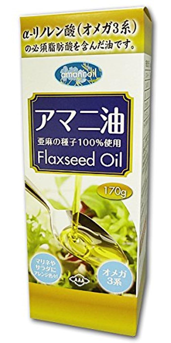 賢いインレイ先史時代の朝日 アマニ油(亜麻の種子100%使用)Flaxseed Oil 170g