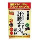しじみウコン肝臓エキス顆粒 60g(2g×30包) 製品画像