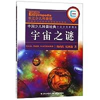 中国少儿科普经典 小品文名家精选·宇宙之谜