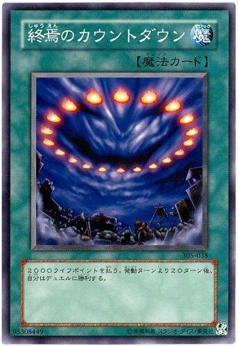 遊戯王 305-038-N 《終焉のカウントダウン》 Normal