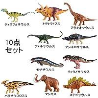Eden Toys 恐竜 動物 10点セット リアル フィギュア PVC プラモデル おもちゃ 模型 恐竜好き 誕生日 プレゼント オリジナル 塗装済 完成品 小型