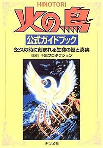 火の鳥 公式ガイドブック―悠久の時に刻まれる生命の謎と真実の表紙