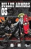 BULLET ARMORS (3) (ゲッサン少年サンデーコミックス)