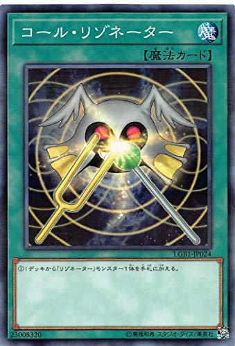 遊戯王 LGB1-JP024 コール・リゾネーター (日本語版 ノーマルパラレル) LEGENDARY GOLD BOX