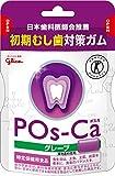 [トクホ] 江崎グリコ ポスカ<グレープ>エコパウチ 初期虫歯対策ガム 75g×5個