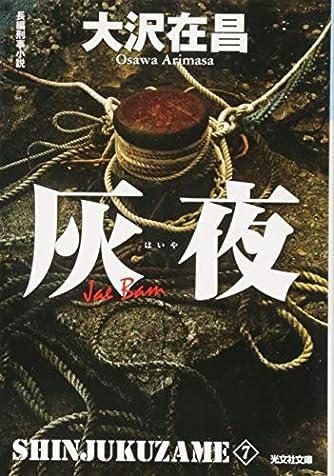 灰夜 新装版: 新宿鮫7 (光文社文庫)