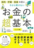 節約・貯蓄・投資の前に 今さら聞けないお金の超基本 - 朝日新聞出版