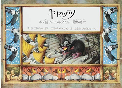 キャッツ―ボス猫・グロウルタイガー絶体絶命 (海外秀作絵本)の詳細を見る