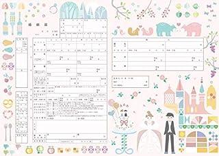 【令和対応】役所に提出できるデザイン婚姻届 Celebration!